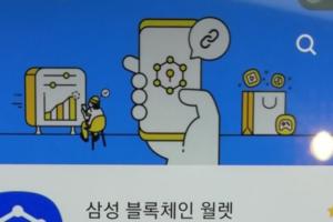サムスン「Galaxy S10」の仮想通貨ウォレット詳細発表。4種類のDappsに対応