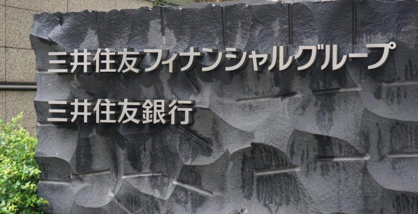 三井住友銀、「マルコ・ポーロ」活用した貿易金融サービスを2019年後半にも開始