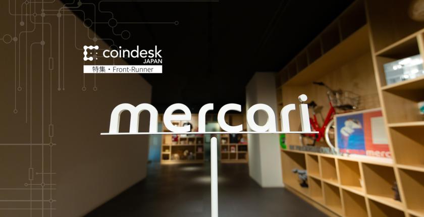 メルコイン流通するオフィスで進む開発。メルカリにブロックチェーンは不要か?