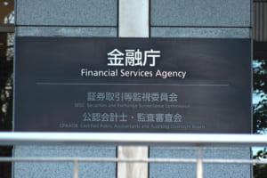 フォビ、フィスコに金融庁が立入検査。内部管理、マネロン防止体制を検証:ロイター報道