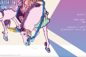 日本初開催。イーサリアム開発者向けイベント、大阪で