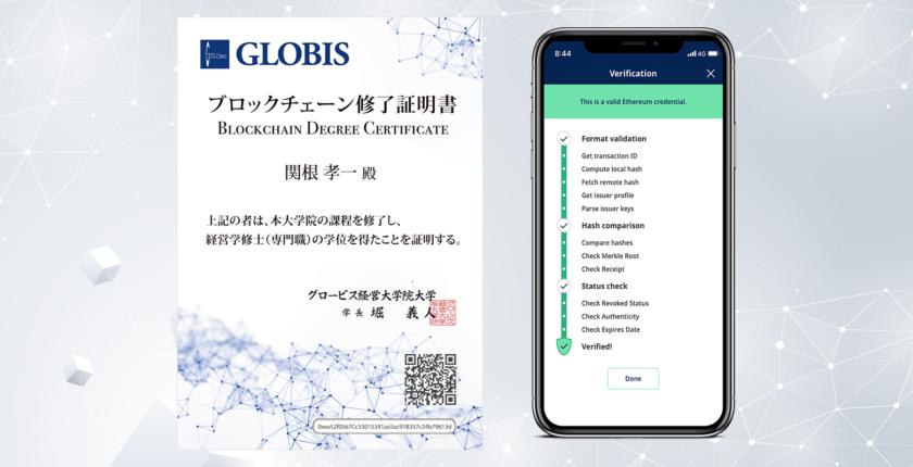 日本初、グロービス経営大学院がブロックチェーン使った修了証明書を試験的に発行へ