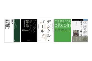 令和時代に読むべき「仮想通貨・ブロックチェーン」を学ぶ5冊