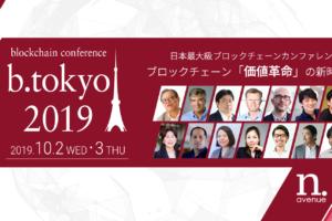 「 b. tokyo 」開催が決定──60名超が登壇、日本最大級のブロックチェーンカンファレンスへ