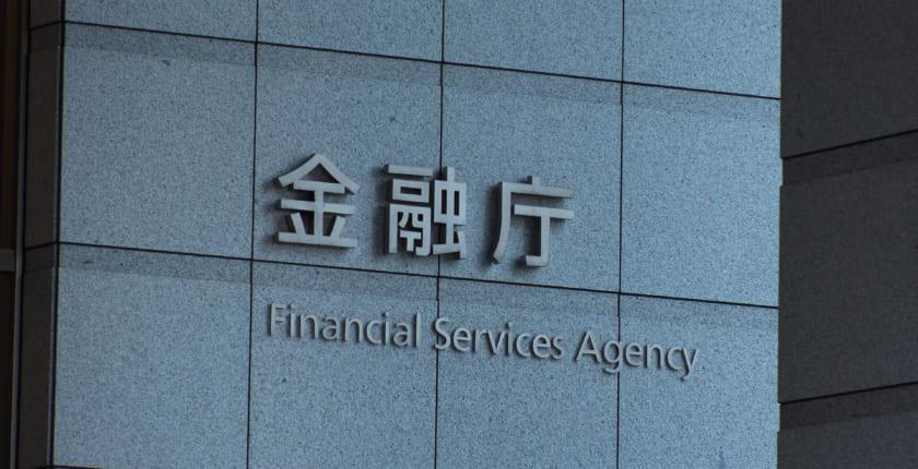 仮想通貨の2協会、税制改正の要望書を金融庁に提出──取引活性化の鍵を握る税率