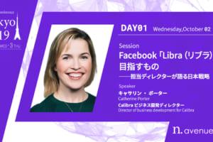 「リブラ」 Facebook子会社カリブラの責任者が緊急来日──10月2日、日本戦略を語る【b. tokyo】