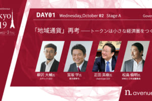 【b. tokyo】 「地域通貨」再考─トークンは小さな経済圏をつくるか?