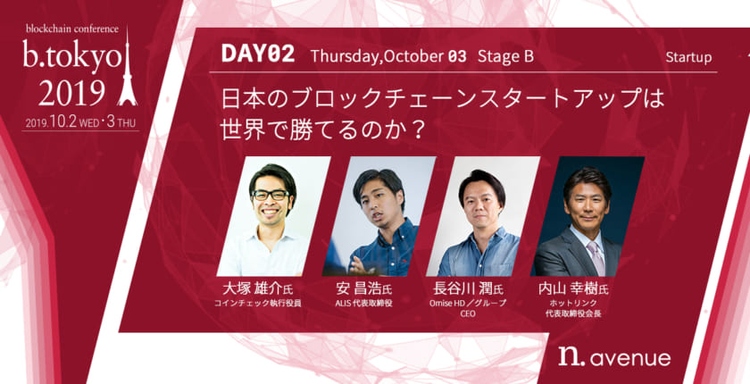 【b. tokyo】 日本のブロックチェーンスタートアップは世界で勝てるのか?