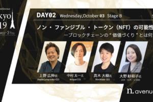 "【b. tokyo】ノン・ファンジブル・トークン(NFT)の可能性──ブロックチェーンの""価値づくり""とは何か?"