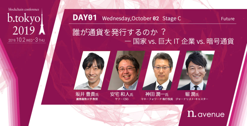 【b. tokyo】誰が通貨を発行するのか? ──国家 vs. 巨大IT企業 vs. 暗号通貨