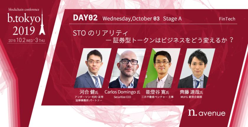 【b. tokyo】STOのリアリティ──証券型トークンはビジネスをどう変えるか?