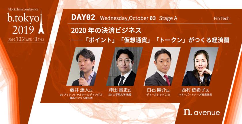 2020年、決済ビジネスはどうなる? ポイント・仮想通貨・トークンの経済圏【b. tokyo】