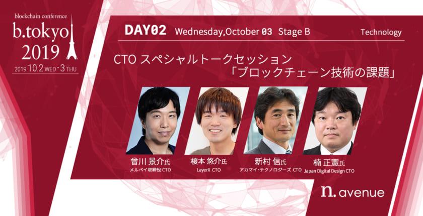 【b. tokyo】ブロックチェーン技術の課題 ──CTOスペシャルトークセッション
