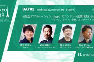 エイベックス、gumi…ゲーム・アート・音楽業界を変えるDappsは生まれるか【b. tokyo】
