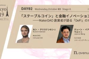 【b. tokyo】リブラの登場で注目を浴びる「ステーブルコイン」──MakerDAO創業者が語る「DeFi」の本質