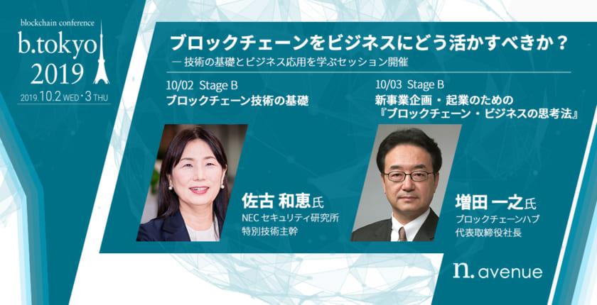 「ブロックチェーンをビジネスにどう活かすべきか」技術の基礎とビジネス応用を学ぶセッション開催【b. tokyo】