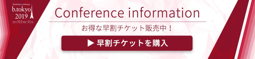 b.tokyoチケット情報