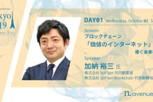 ビットフライヤー創業者が語る「ブロックチェーンが導く未来」とは【b. tokyo】