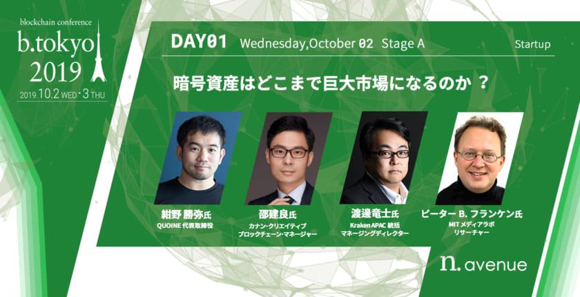 QUOINE、クラーケンの代表らが登壇「暗号資産はどこまで巨大市場になるのか」議論【b. tokyo】