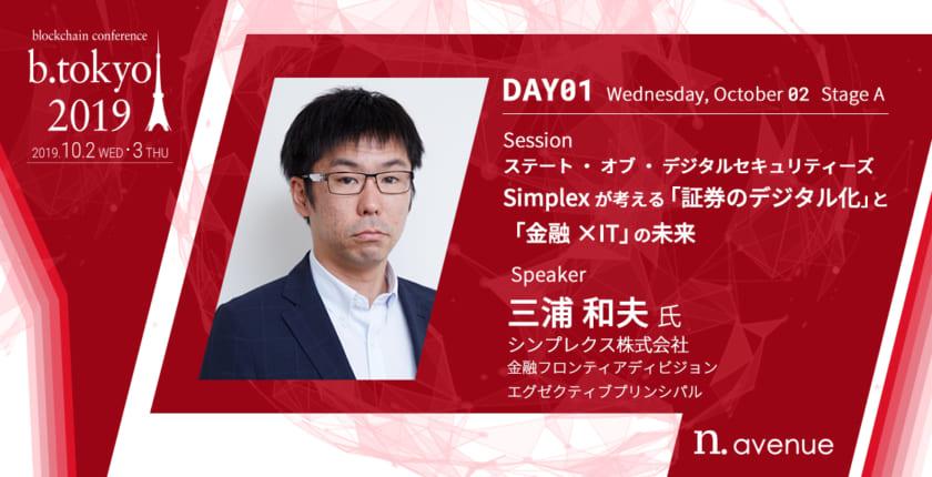 シンプレクス登壇──STO(セキュリティ・トークン・オファリング)の未来はどうなるのか?【b. tokyo】