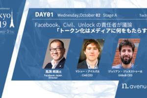 Facebook、Civil、Unlockの責任者が議論「トークン化はメディアに何をもたらすか」【b. tokyo】