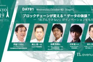 """「改ざんできない」ブロックチェーンが変える""""データの価値""""とは──デジタルグリッド、Nayuta代表ら登壇【b. tokyo】"""