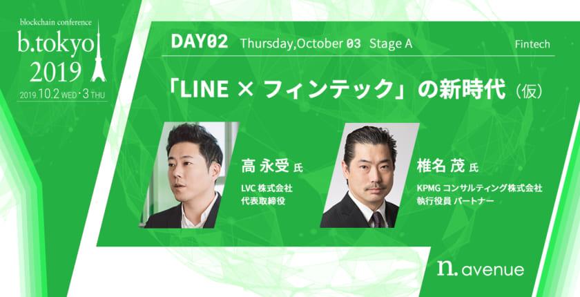 「LINE × フィンテック」が目指す世界とは?──BITMAX運営のLVC代表が登壇【b. tokyo】
