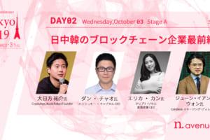 【最新情報】日本、中国、韓国のブロックチェーン企業ではどんなプロジェクトが進んでいるのか?【b. tokyo】