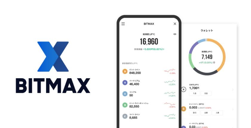 LINEが国内で「仮想通貨取引所」スタート──LINE Payから入金可【BITMAX】