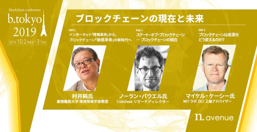 村井純氏、マイケル・ケーシー氏(MITメディアラボ)登壇、ブロックチェーンの現在と未来が分かる講演【b. tokyo】