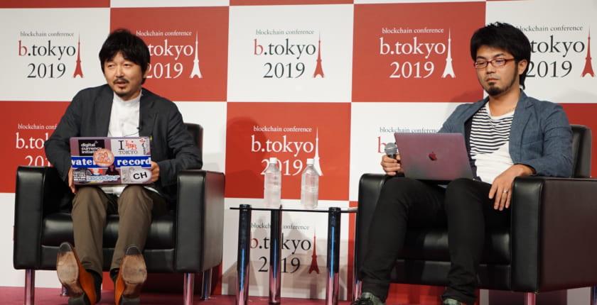 ブロックチェーンとDAOが引き起こすビジネスモデルの変化とは?──電通とシビラ【b. tokyo】