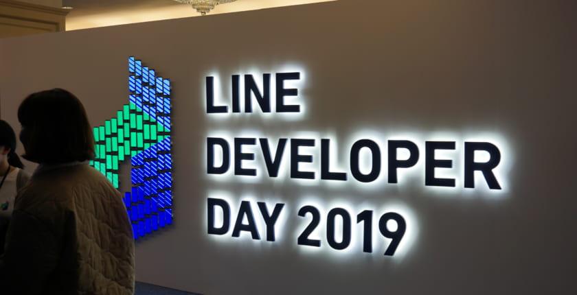 """LINE、来年にもブロックチェーン・プラットフォーム提供へ──KYC、マネロン対策を""""BaaS""""で"""