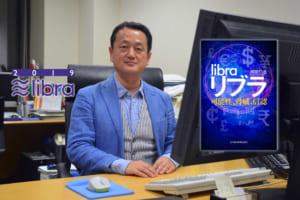 なぜ中国デジタル通貨が怖いのか、2020年五輪イヤーに決済の世界で起きること──『リブラ』著者・岡田仁志