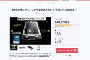「ブロックチェーンスマホ」BOBが6.6万円から、CAMPFIREでクラウドファンディング中──PundiX