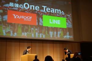 "LINEとZホールディングスの経営統合、最終合意──""最強のOne Team""を目指す"