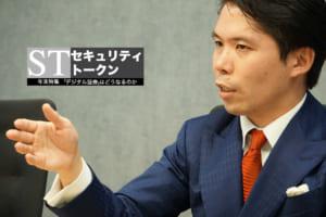 弁護士が指摘するデジタル証券 3つの法的課題──AMT長瀨弁護士【セキュリティ・トークン】