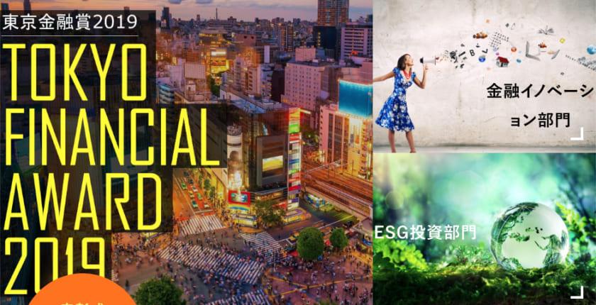 ESG投資や金融イノベーションで都が表彰──三菱UFJモルガン・スタンレー証券ほか【東京金融賞】
