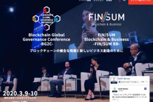 ブロックチェーン基盤の金融ガバナンスなど議論する国際会議開催──金融庁などが3月9、10日に【追記】