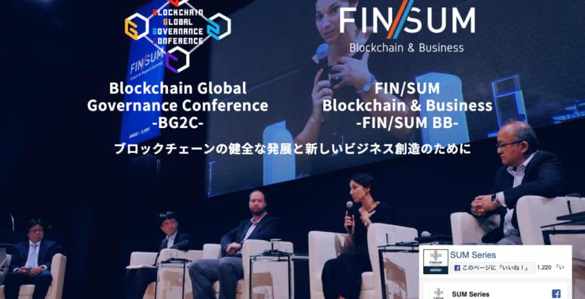 ブロックチェーンの標準化に向けた国際ネットワークが設立【BGIN】