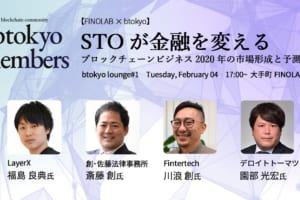 STOは金融を変えるのか?【2月4日イベント開催】──2020年「btokyo members」始動
