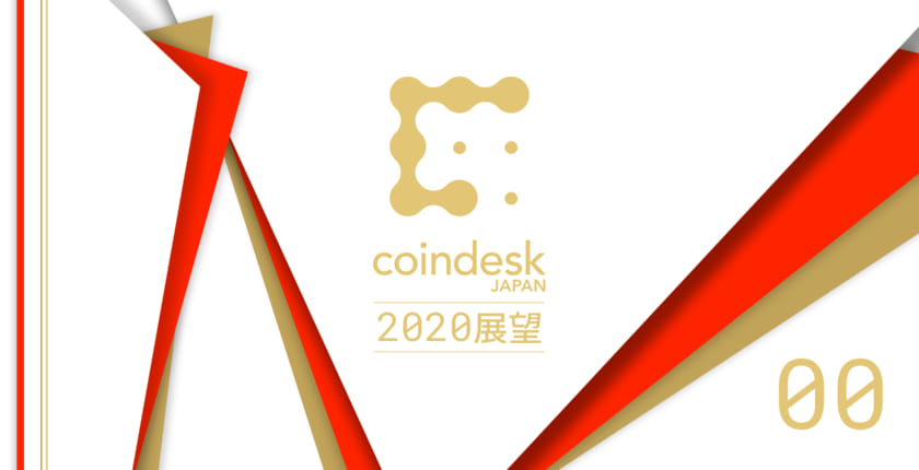 創造と破壊の波を起こした10年、新たな金融・経済が生まれる2020年──CoinDesk Japanが伝えること