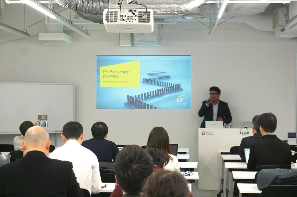 「パブリックブロックチェーンが次の未来」──4大会計事務所EY、ブロックチェーン協会定例会で事例報告