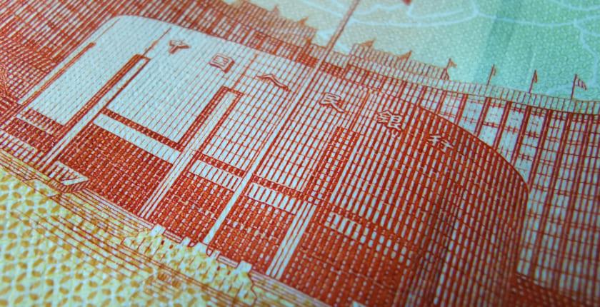 デジタル人民元の最新情報:中国人民銀行