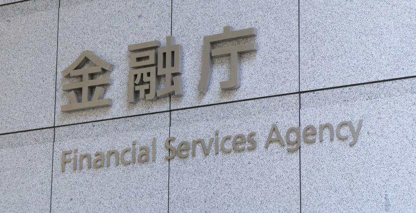 【暗号資産】金融庁が内閣府令・ガイドライン案提示、一貫性に疑問符──改正金商法施行まで数ヵ月