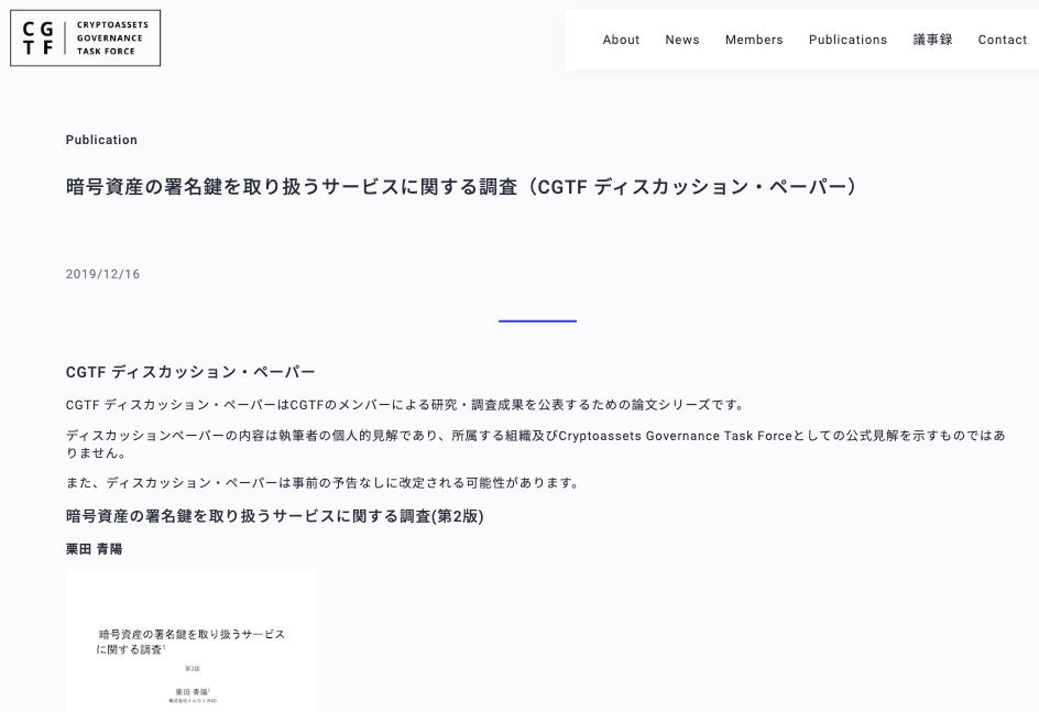 CGTFディスカッション・ペーパー