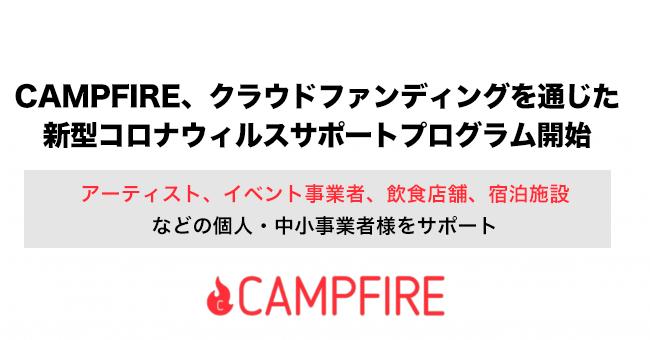 【新型コロナ被害】クラウドファンディング大手2社が「中止イベント」主催者を支援