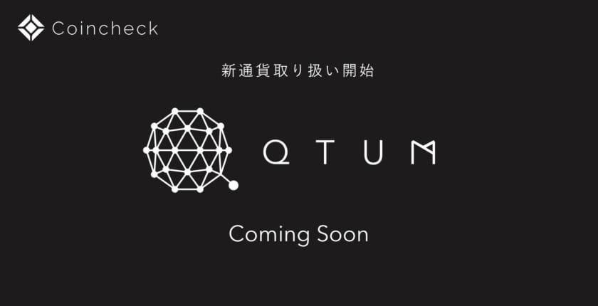 コインチェックが新たな仮想通貨「クオンタム」取り扱いへ──開始日は未定【QTUM】