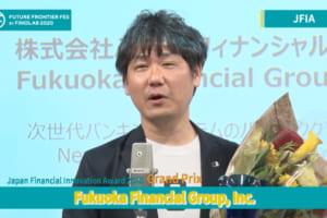 金融イノベーション大賞に「ふくおかFG」、FINOLABがアワード新設・発表【JFIA2020】