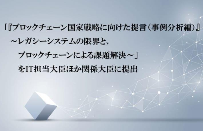 新経済連が「ブロックチェーン国家戦略に」IT担当相・経産相に提言