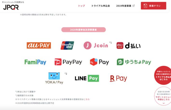店舗提示型QRコード決済事業者が公表──d払い、PayPay、楽天ペイなど11社 コード統一規格JPQRは進むか
